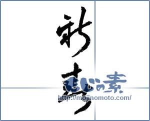 筆文字素材:新春 [1332]