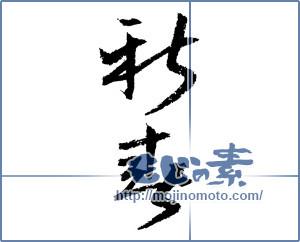 筆文字素材:新春 [1333]