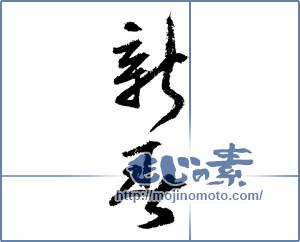 筆文字素材:新春 [1334]