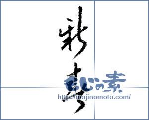筆文字素材:新春 [1335]