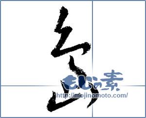 筆文字素材:島 [1361]