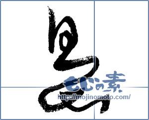 筆文字素材:島 [1362]