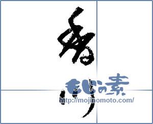筆文字素材:香川 [1456]