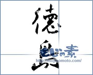 筆文字素材:徳島 [1461]