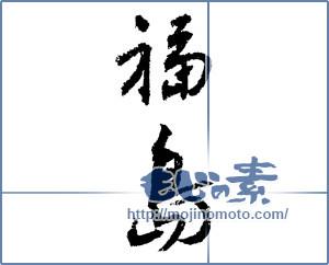 筆文字素材:福島 [1540]