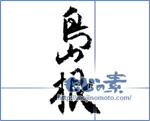 筆文字素材:島根 [1553]