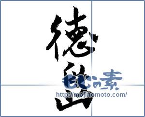 筆文字素材:徳島 [1554]