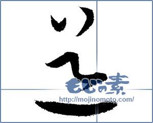 筆文字素材:道 [1686]
