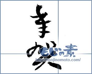 筆文字素材:年賀 [1688]