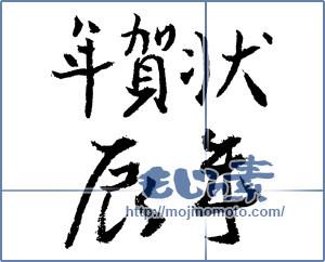 筆文字素材:年賀状 辰年 [1701]
