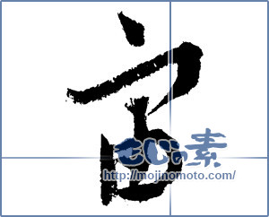 筆文字素材:宙 [1826]