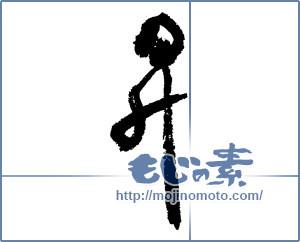 筆文字素材:昇 [1922]