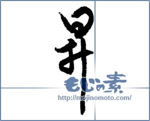 筆文字素材:昇 [1925]