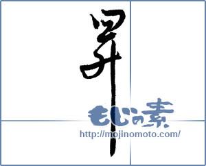 筆文字素材:昇 [1927]