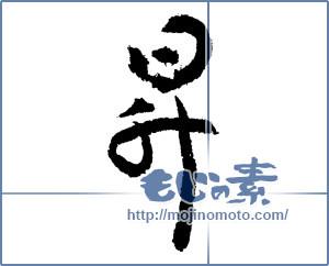 筆文字素材:昇 [1928]