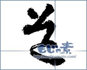 筆文字素材:道 [1961]