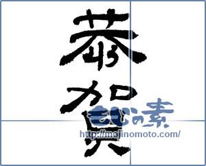 筆文字素材:恭賀 [2086]