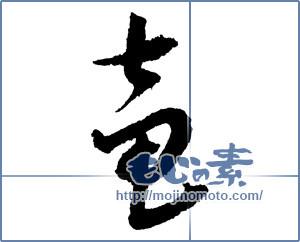 筆文字素材:竜 [2135]