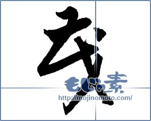 筆文字素材:茂 [2275]