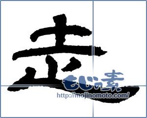 筆文字素材:走 [2309]