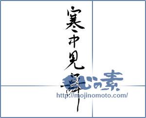 筆文字素材:寒中見舞 [2503]