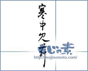 筆文字素材:寒中見舞 [2504]