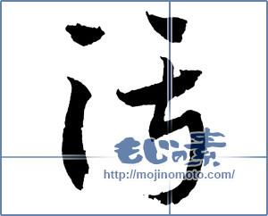 筆文字素材:汚 [2601]