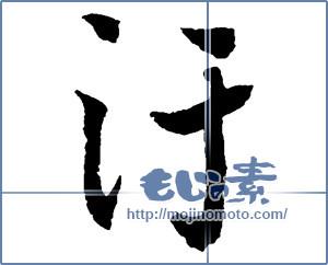 筆文字素材:汚 [2602]