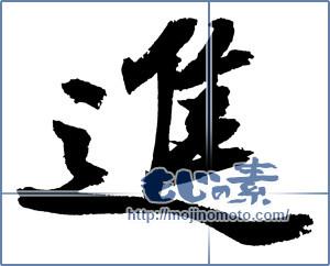 筆文字素材:進 [2625]