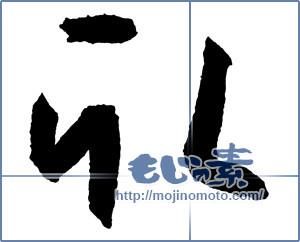 筆文字素材:取 [2651]