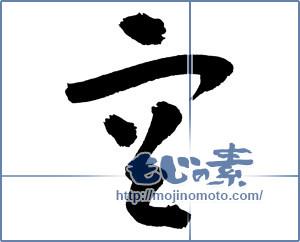 筆文字素材:空 [3036]