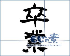筆文字素材:卒業 [3090]