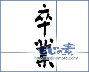 筆文字素材:卒業 [3101]