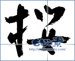 筆文字素材:桜 [3145]