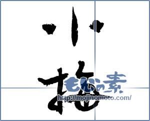 筆文字素材:小梅 [3359]