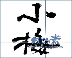 筆文字素材:小梅 [3360]