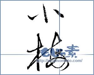 筆文字素材:小梅 [3361]