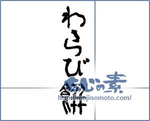 筆文字素材:わらび餅 [3464]