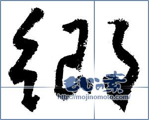 筆文字素材:郷 [3651]