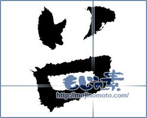 筆文字素材:召 [3660]