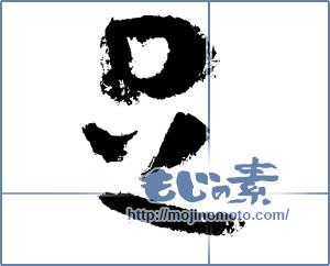 筆文字素材:足 [3917]