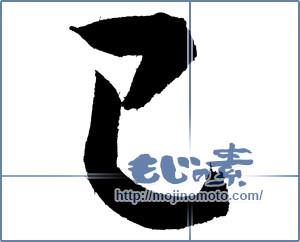 筆文字素材:巳 [4079]
