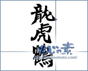 筆文字素材:龍虎鶴 [4157]