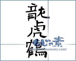筆文字素材:龍虎鶴 [4160]