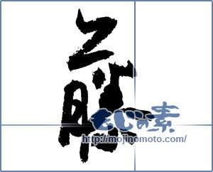 筆文字素材:藤 [4199]