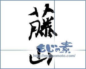 筆文字素材:藤山 [4202]