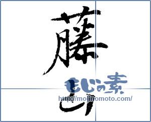 筆文字素材:藤山 [4204]