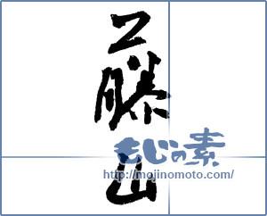 筆文字素材:藤山 [4205]
