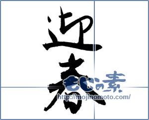 筆文字素材:迎春 [4261]