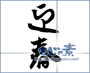 筆文字素材:迎春 [4324]